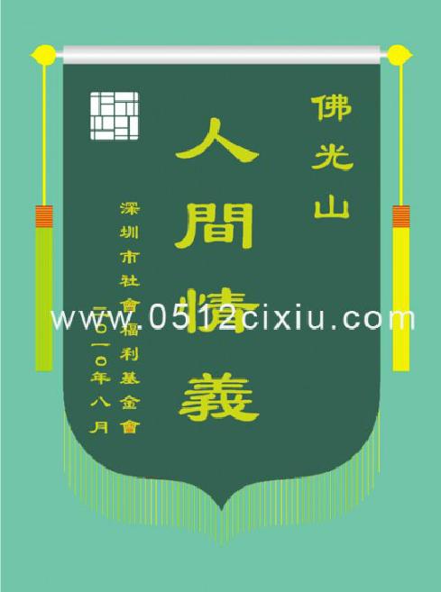 苏绣-锦旗